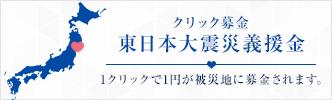 クリック募金東日本大震災義援金