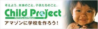 アルファチャイルドプロジェクト