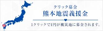 クリック募金熊本地震義援金