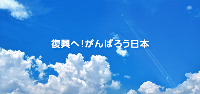 東日本大震災クリック支援
