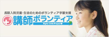 長期入院児童・生徒のためのボランティア学習支援「講師ボランティア」