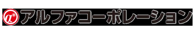 株式会社アルファコーポレーション